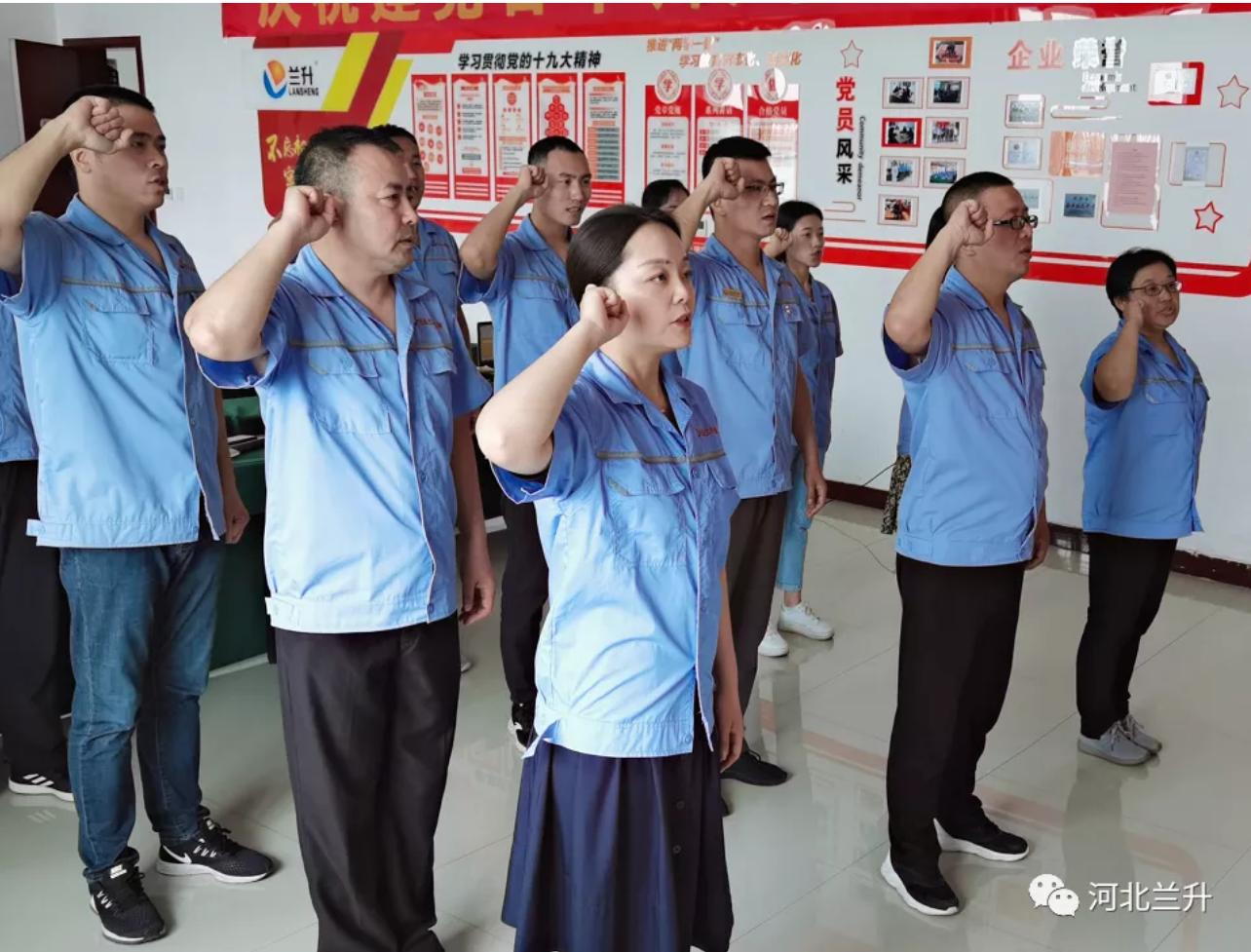 河北蘭升生物科技有限公司黨支部慶祝建黨100周年