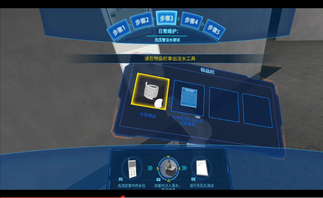 VR安全监测