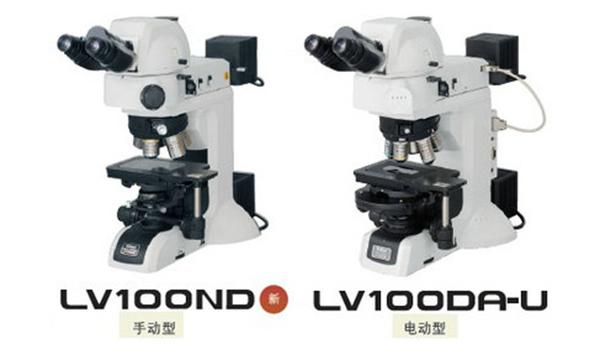 工業顯微鏡 LV100ND/LV100DA-U 金相顯微鏡