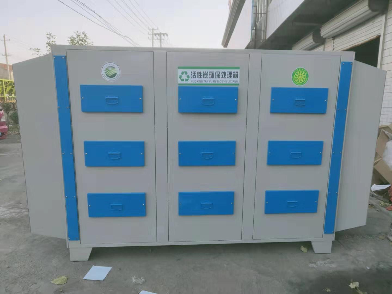 活性炭光氧環保箱