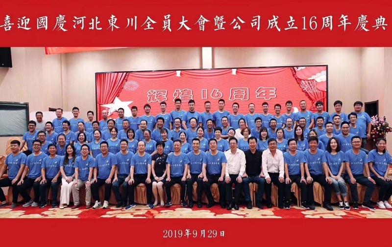 喜迎國慶河北東川全員大會暨公司成立16周年慶典