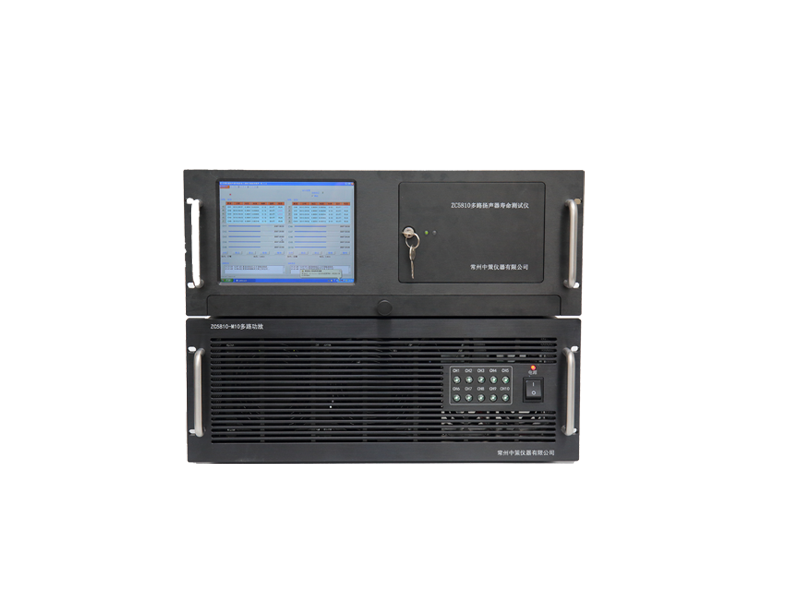 ZC5810-10中功率10路扬声器寿命试验设备