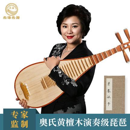 乐海专业演奏琵琶乐器收藏级酸枝木琵琶 杨靖监制鉴定款带证书