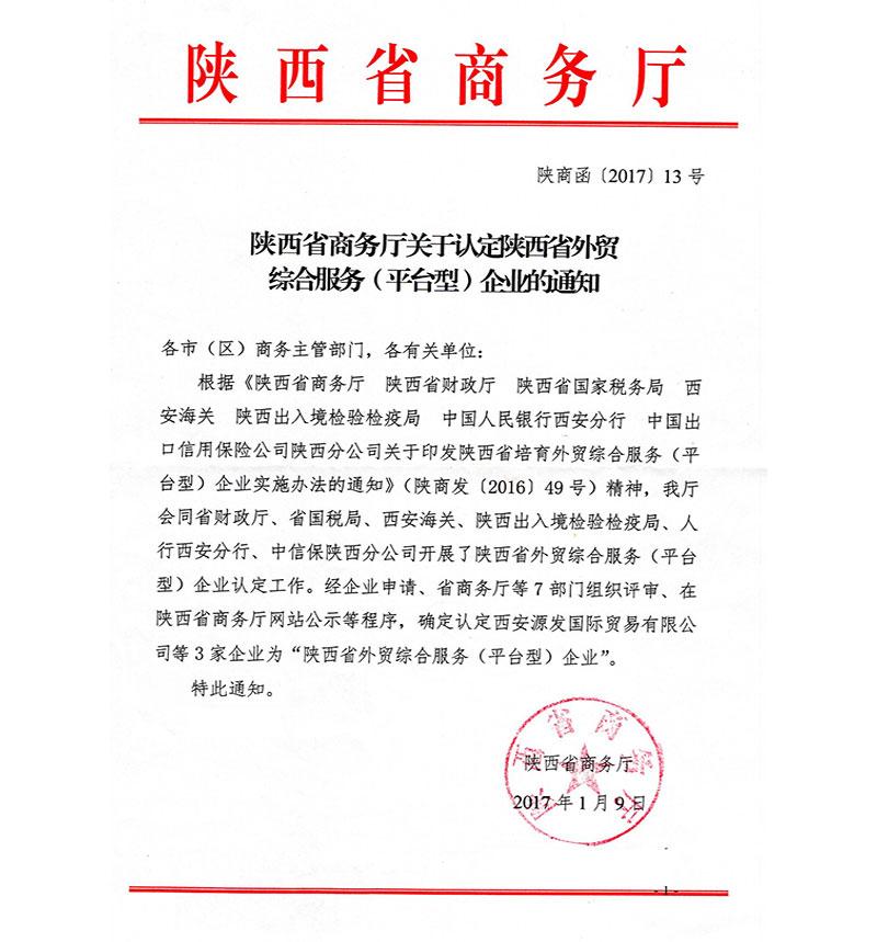 陕西省外贸综合服务(平台)型企业