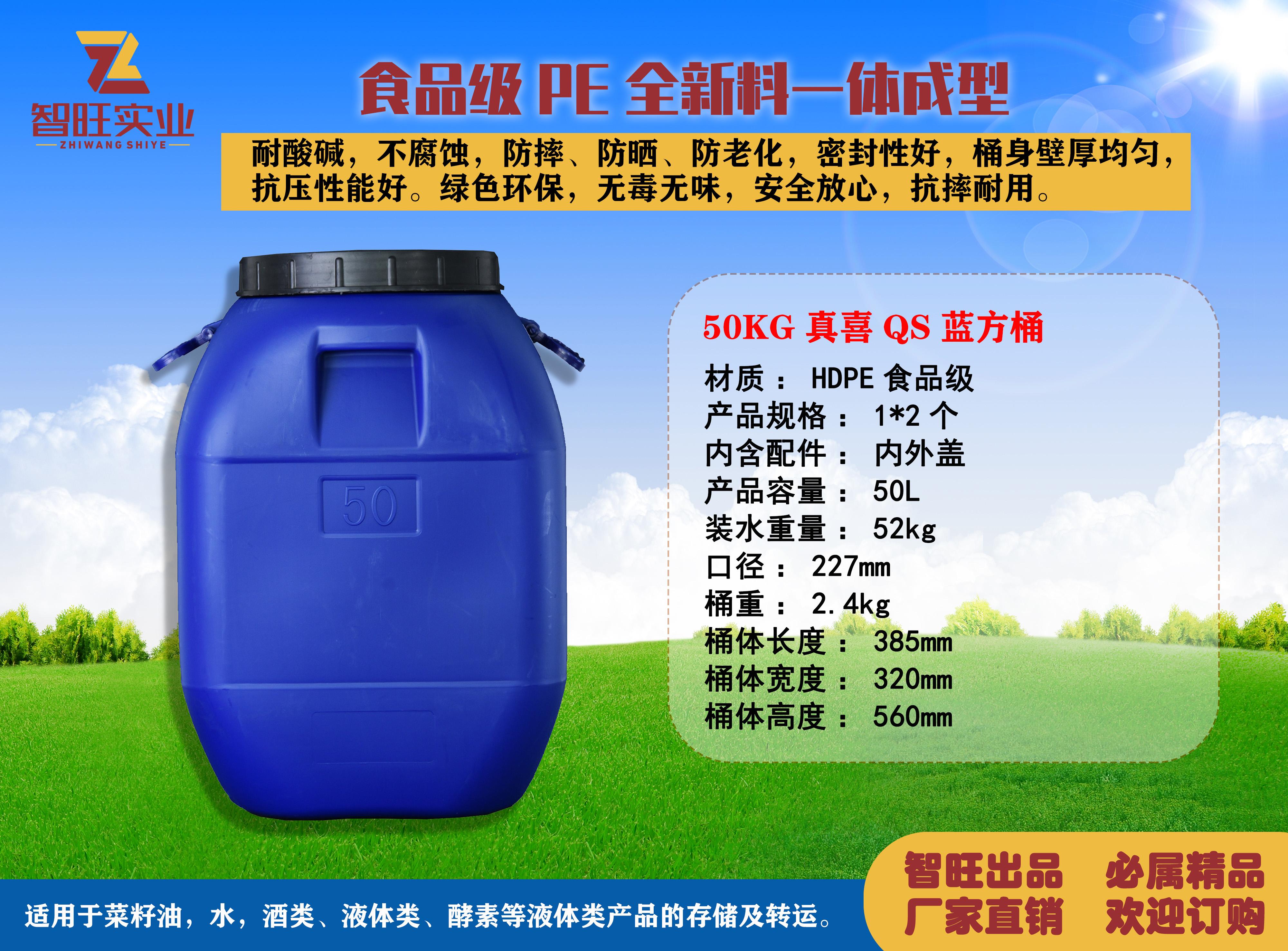 50kg真喜QS藍方桶