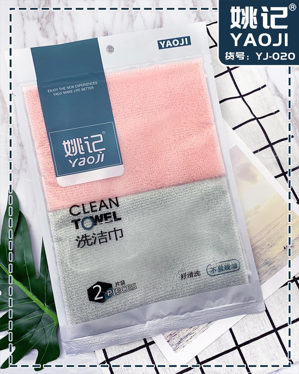 洗潔巾2片裝—YJ020
