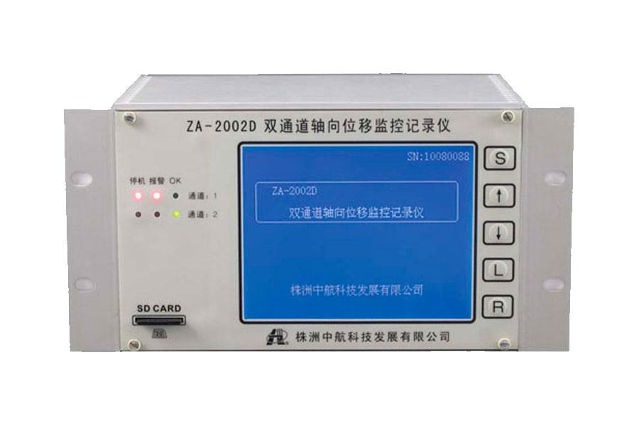 ZA-2022D型雙通道軸承振動監控記錄儀