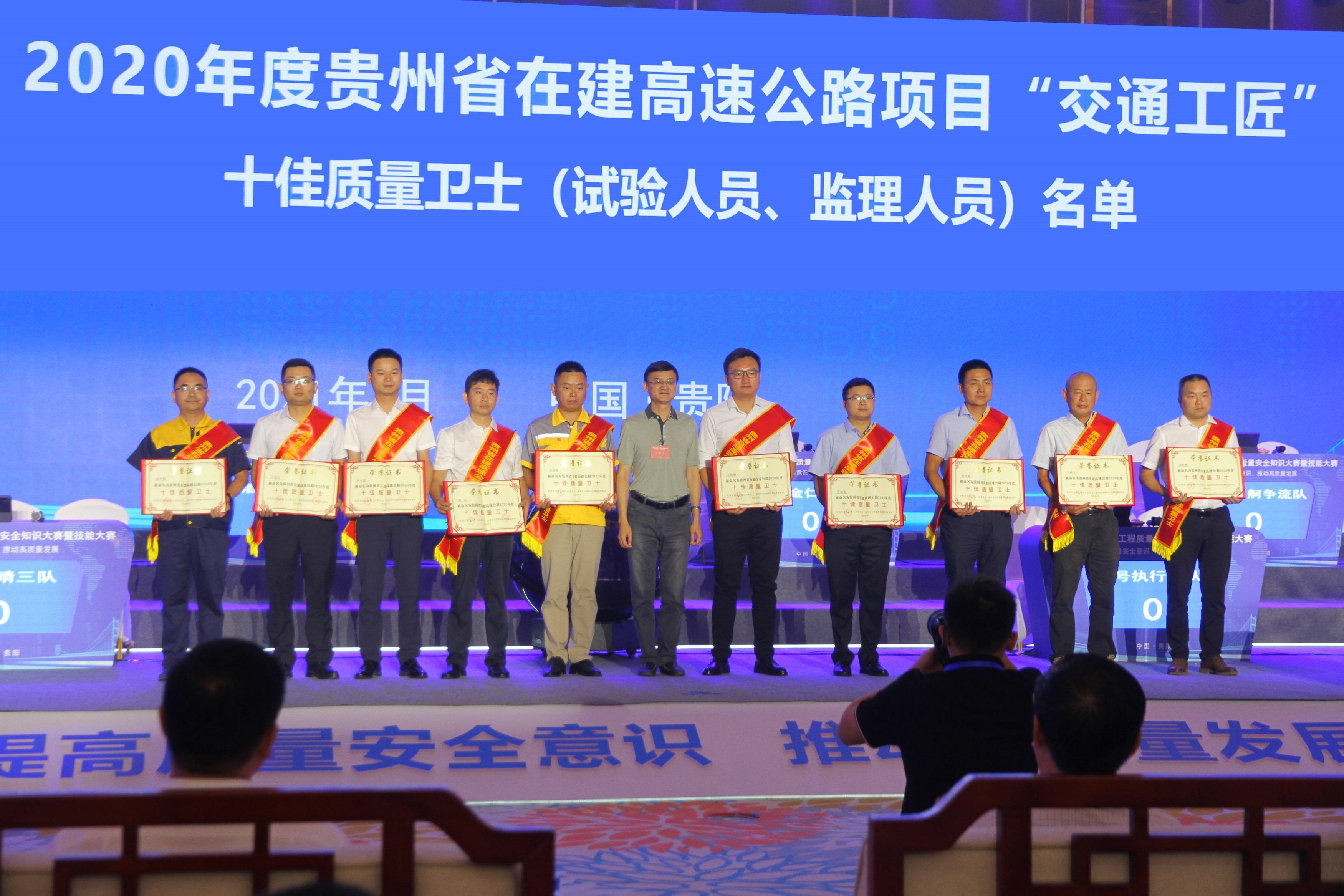 喜報!我公司王富云同志榮獲貴州省在建高速公路2020年度十佳質量衛士