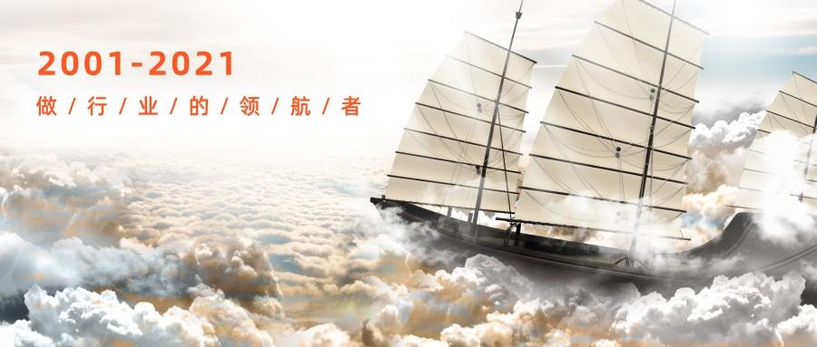 揚帆二十載,攜手贏未來   NAEC奧特發展大事記