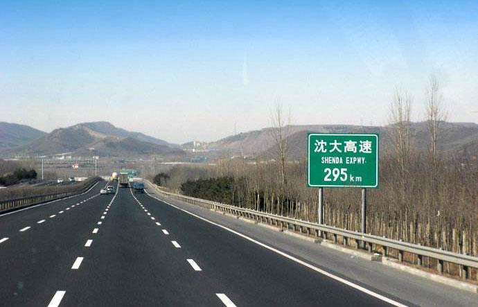 沈阳-大连高速公路(2004年建)