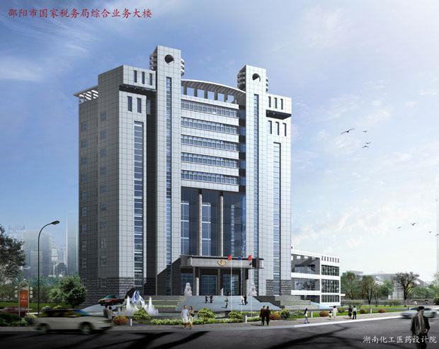 邵陽市國家稅務局綜合業務大樓