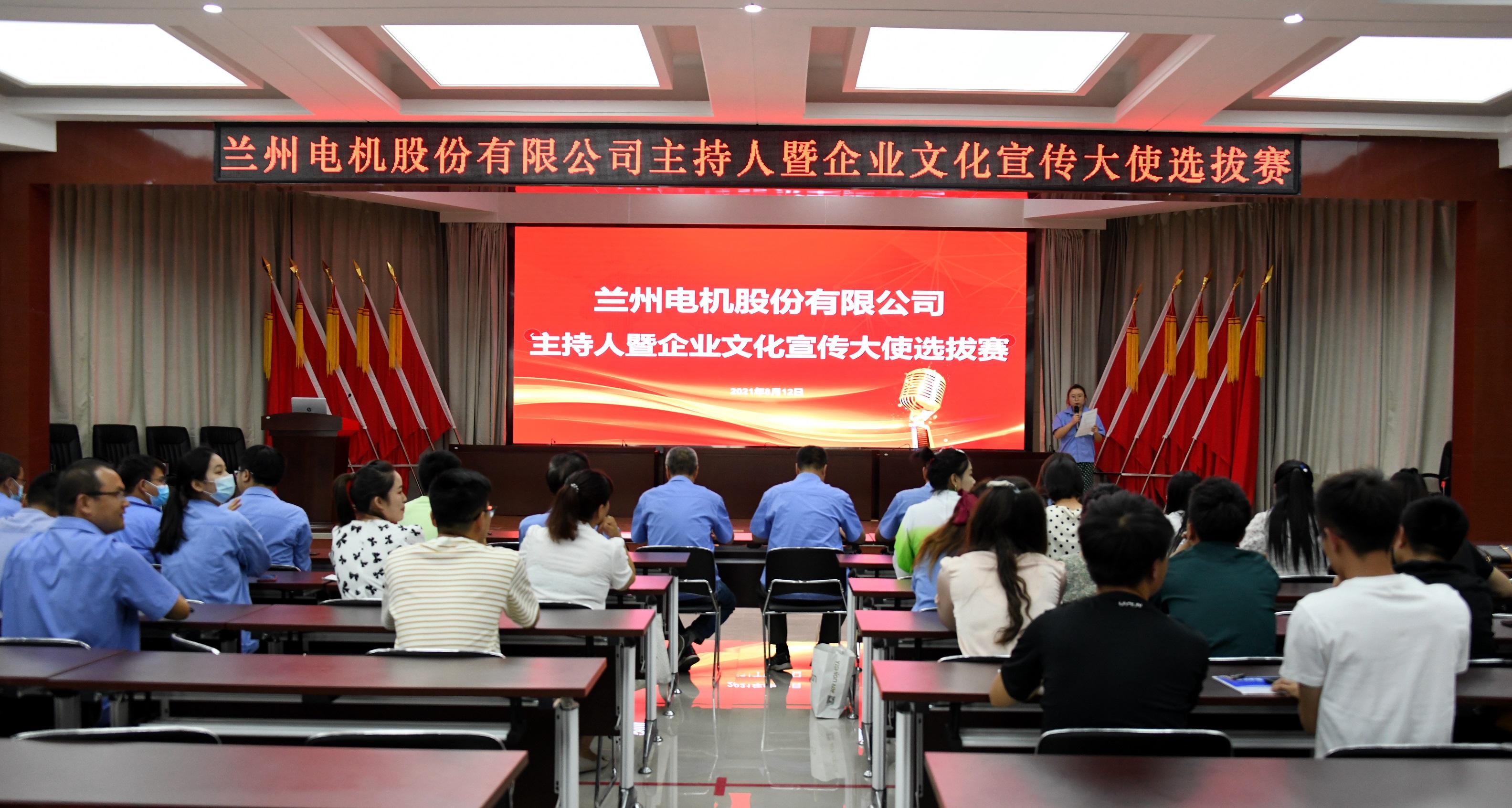 公司舉辦主持人暨企業文化宣傳大使選拔賽