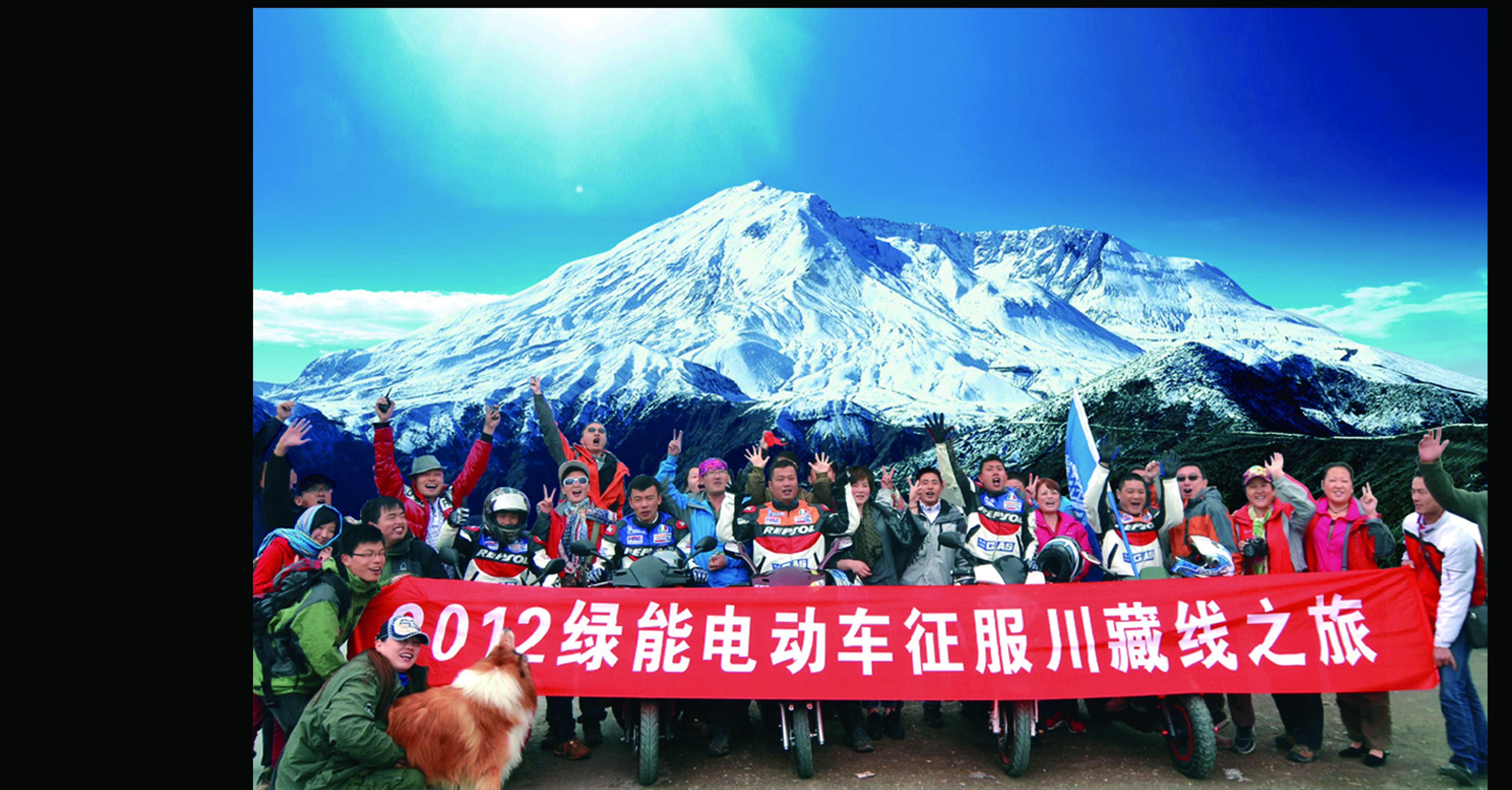 2012年 打造行业内跑得最远的雷竞技下载链接事件,雷竞技网页版勇闯2166公里川藏线破世界纪录。