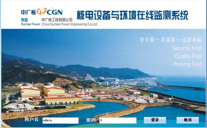 中廣核核電設備及環境監測系統項目