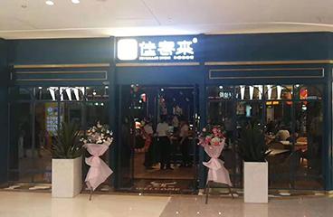 热烈祝贺麻豆映像上饶吾悦广场牛排体验馆6月21日隆重开业!