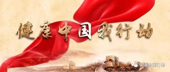 從此刻,向未來——健康中國行動宣傳片正式發布