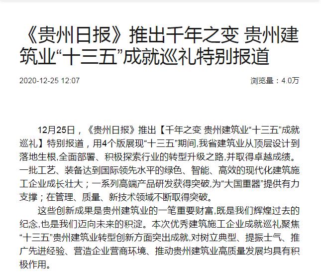 """轉《貴州日報》推出千年之變 貴州建筑業""""十三五""""成就巡禮特別報道"""