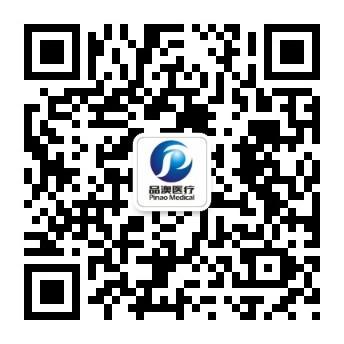 南京品澳醫療器械有限公司