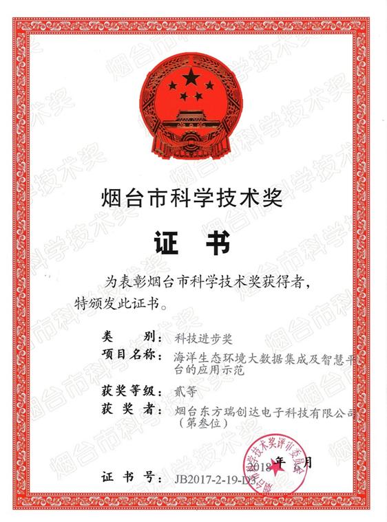 公司榮獲煙臺市科學技術獎