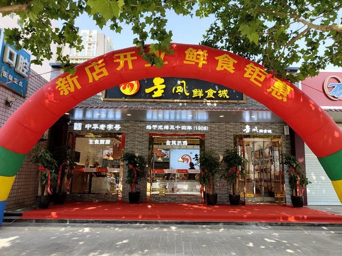 金鳳鮮食城建設南大街店盛裝開業