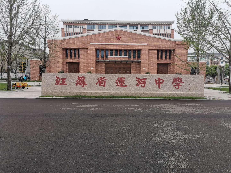 江苏省运河中学:食堂餐厨垃圾处理贝斯特全球最奢华的游戏平台解决方案