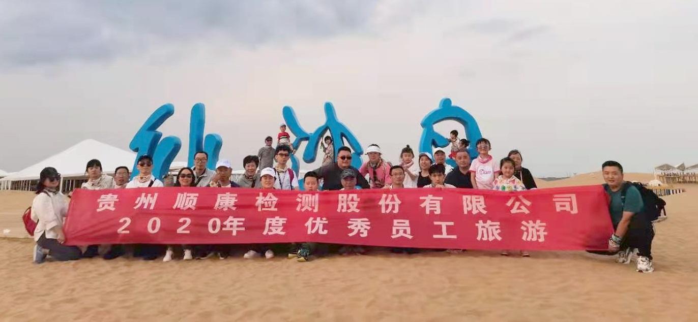公司第一批優秀員工旅游活動圓滿結束