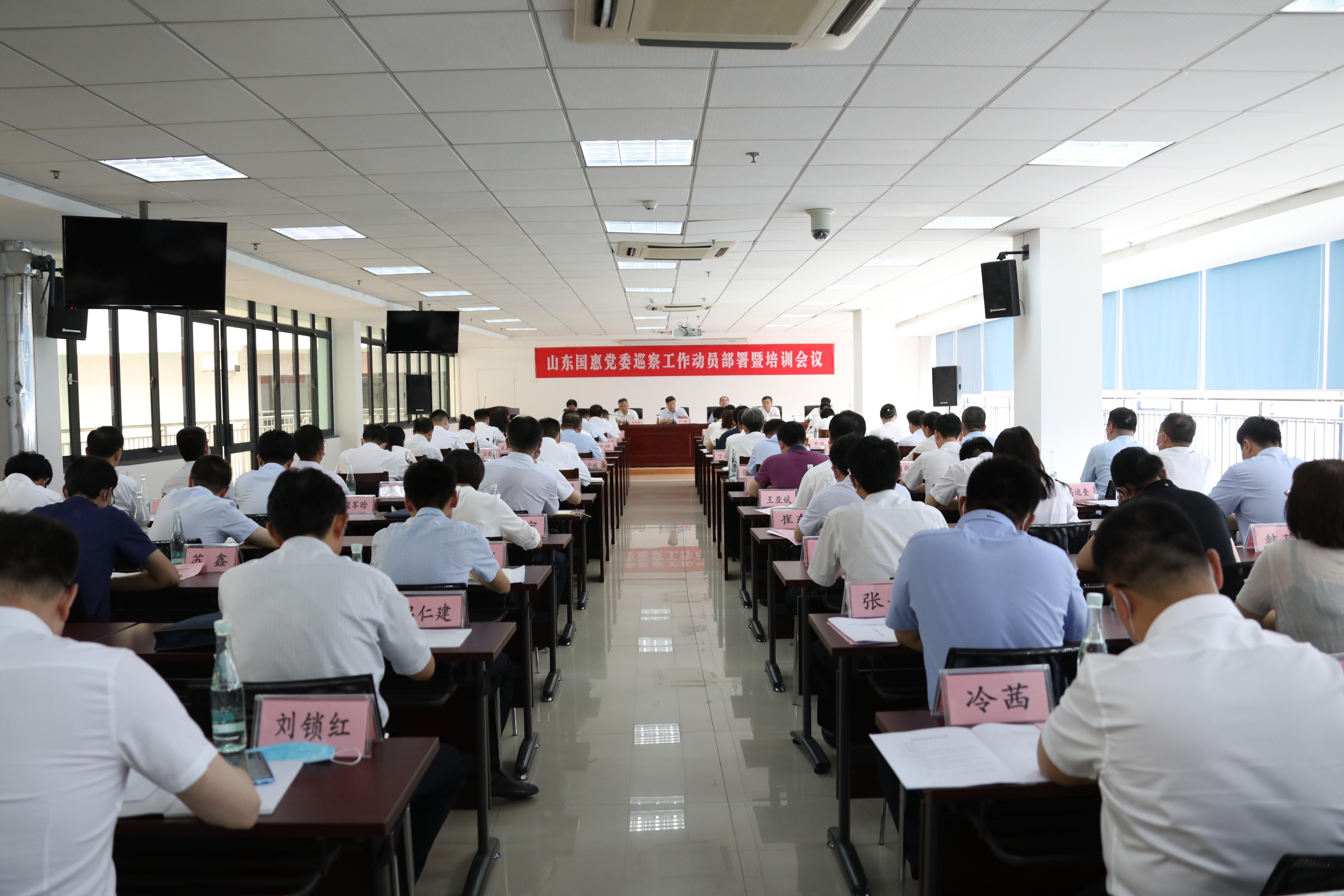 公司黨委召開2021年度巡察工作動員部署會議
