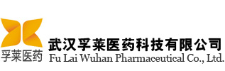 武汉孚莱医药科技有限公司