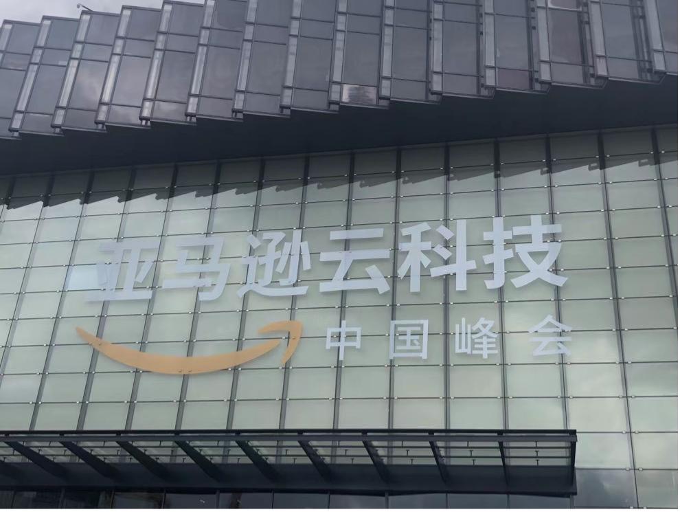 徠康醫療亮相2021亞馬遜云科技中國(上海)峰會,誠邀您參加8月19日(北京)峰會