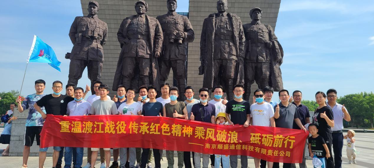 重温渡江战役 ag亚游app红色精神 ---南京亚游国际官网登录安徽区域2021团建活动