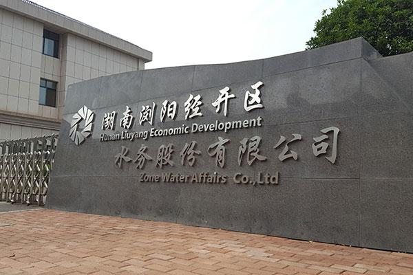 湖南瀏陽經開區水務股份有限公司