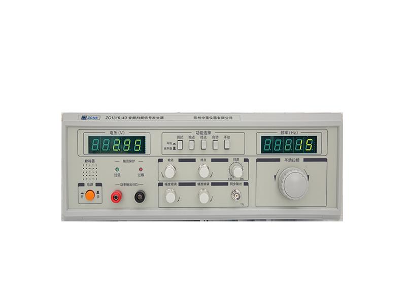 ZC1316 系列音频扫频信号发生器