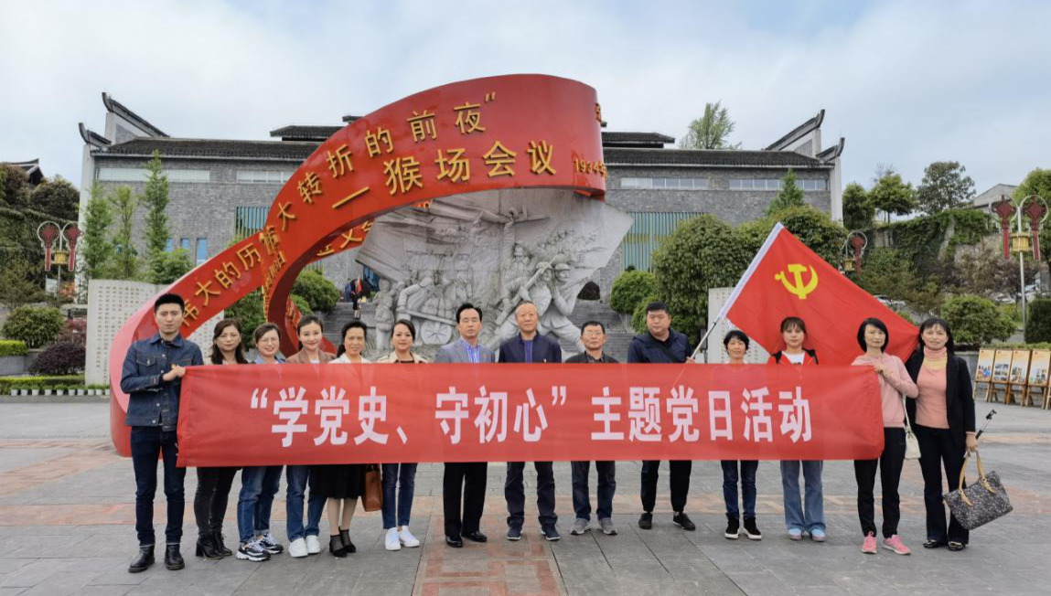 貴州省建筑業協會黨支部到甕安猴場會議會址開展主題黨日活動