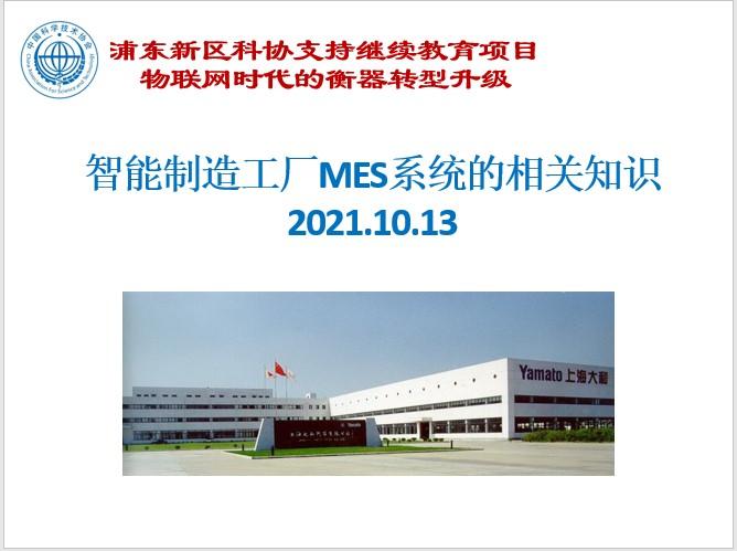 上海大和衡器科协举办2021浦东新区科协支持继续教育项目系列讲座---智能制造工厂MES系统的相关知识