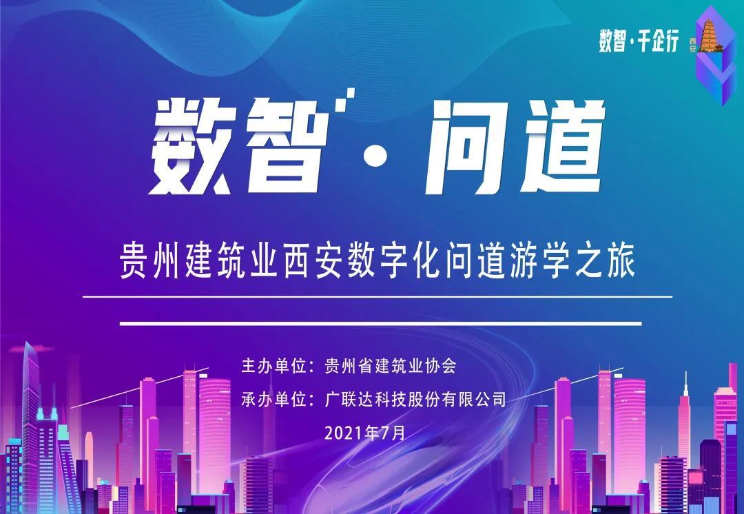 2021數智·問道—貴州建筑業西安數字化問道游學之旅