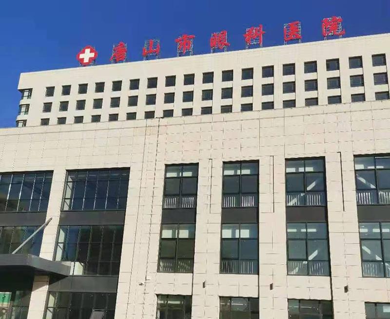河北唐山眼科医院