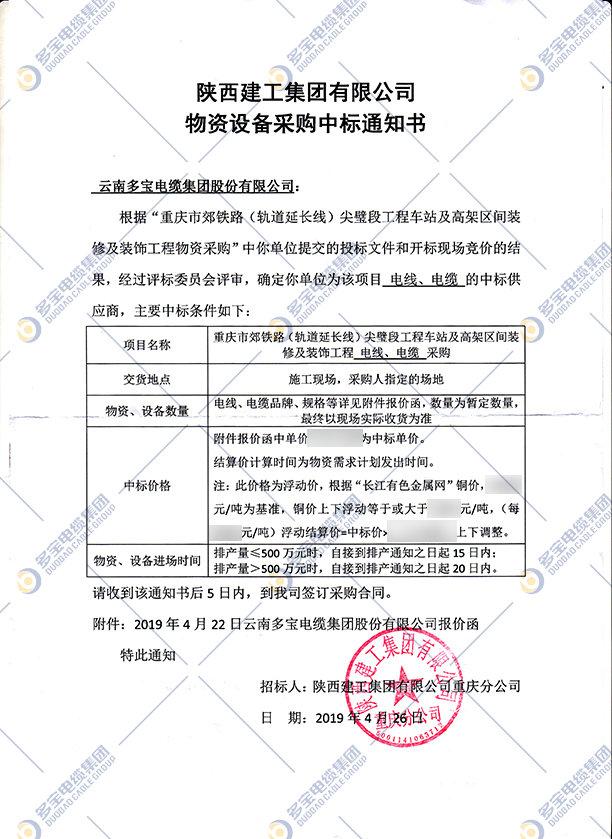 重庆市郊铁路轨道延长线采购项目