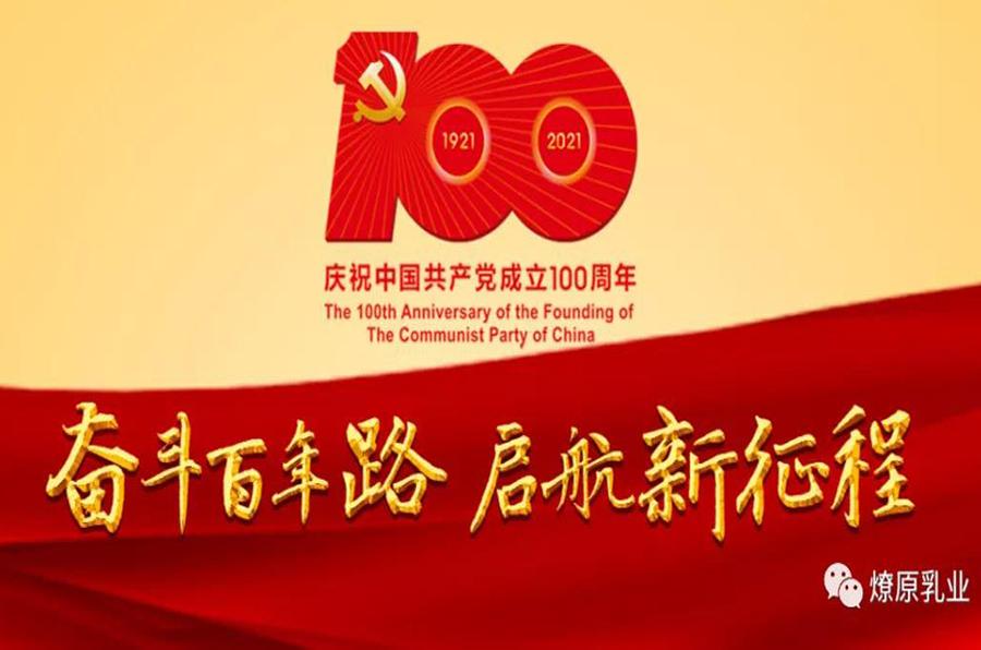 奋斗百年路·启航新征程---热烈庆祝中国共产党成立100周年!