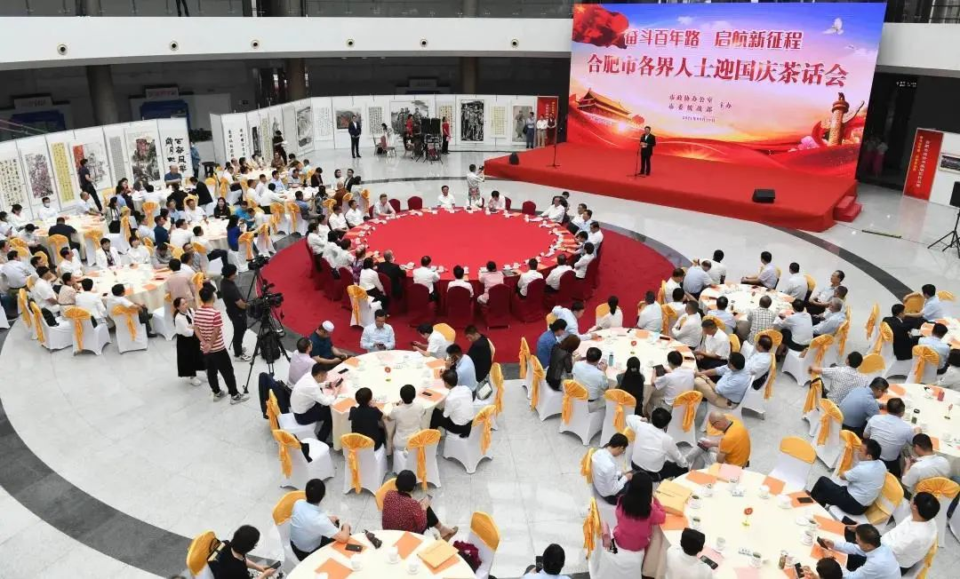 合肥舉行各界人士迎國慶茶話會 芯碁微裝董事長程卓出席并發言