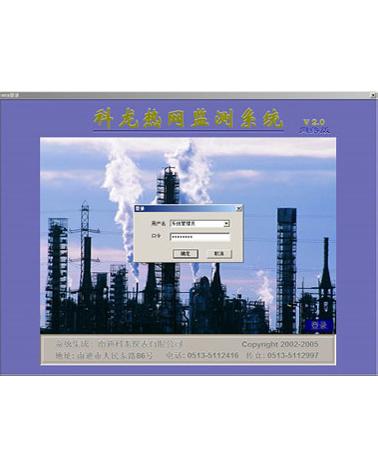 熱網監控系統