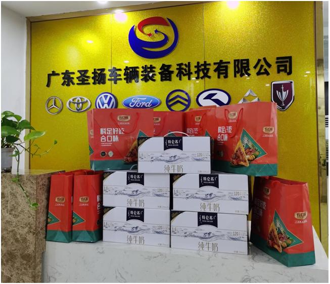 浓浓粽香,情系端午——广东圣扬公司端午节福利发放