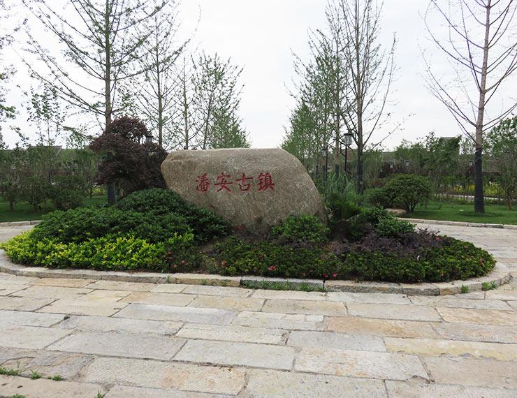 潘安古村绿化景观工程