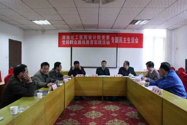 湖南化工醫藥設計院黨委召開專題民主生活會