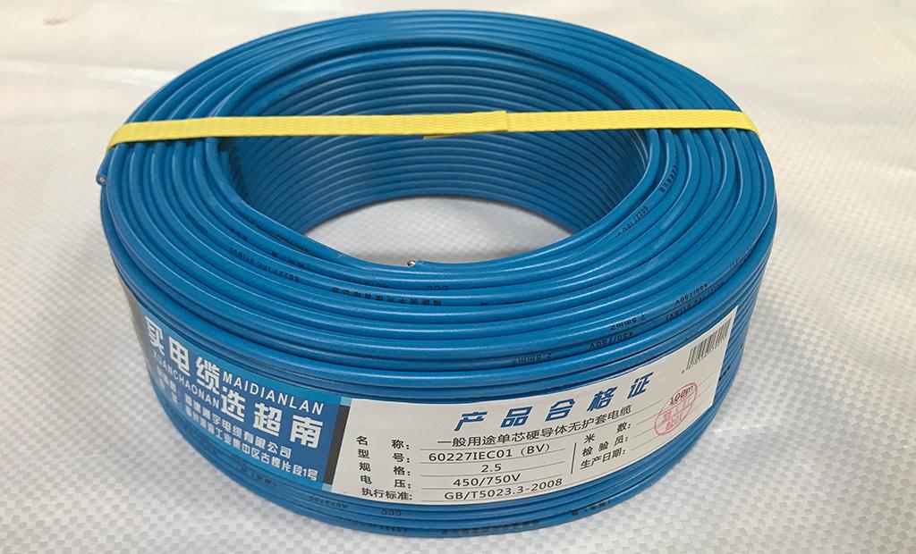 BV2.5平方铜芯聚氯乙烯绝缘电线