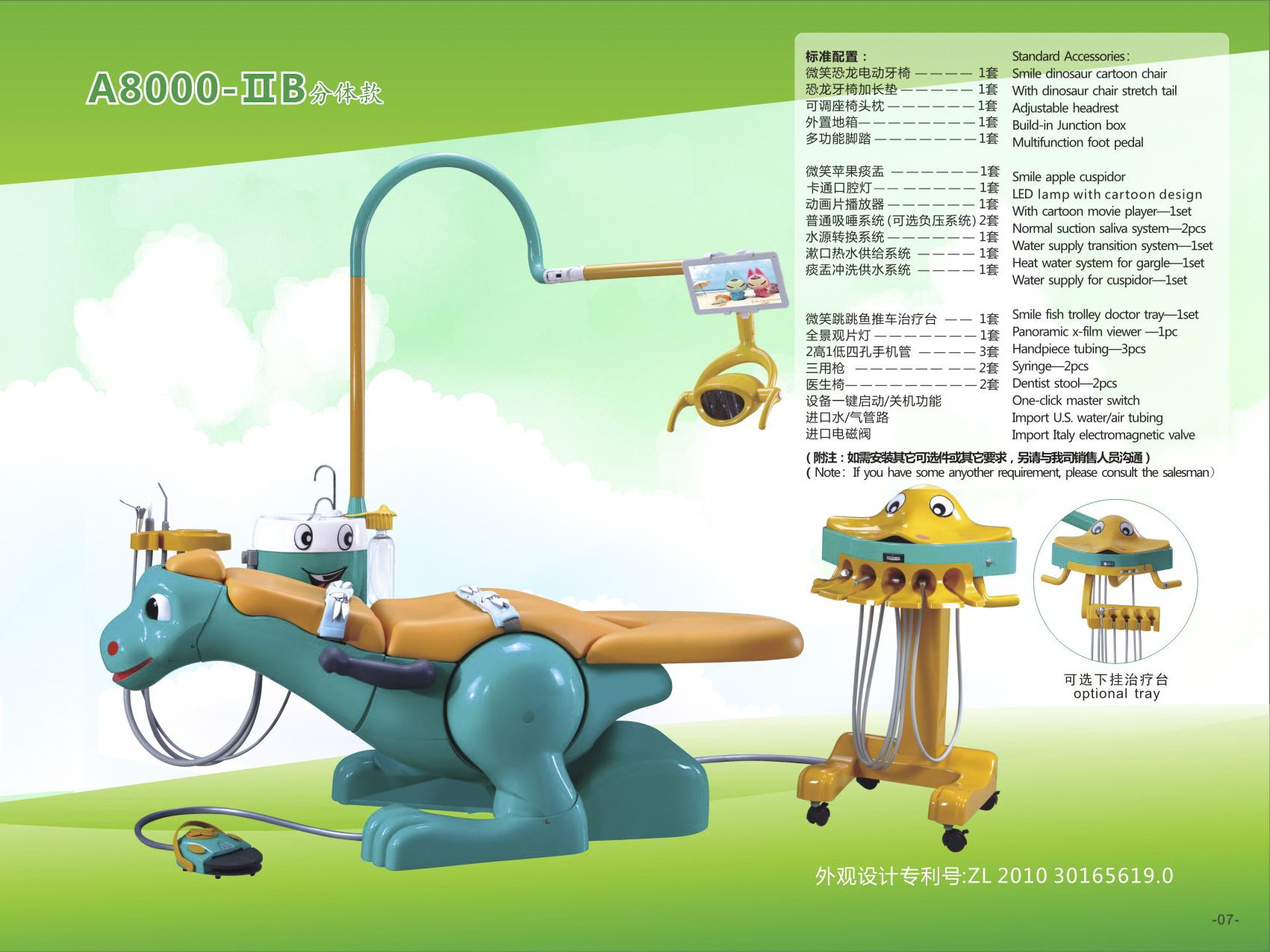 A8000-IIB分体款