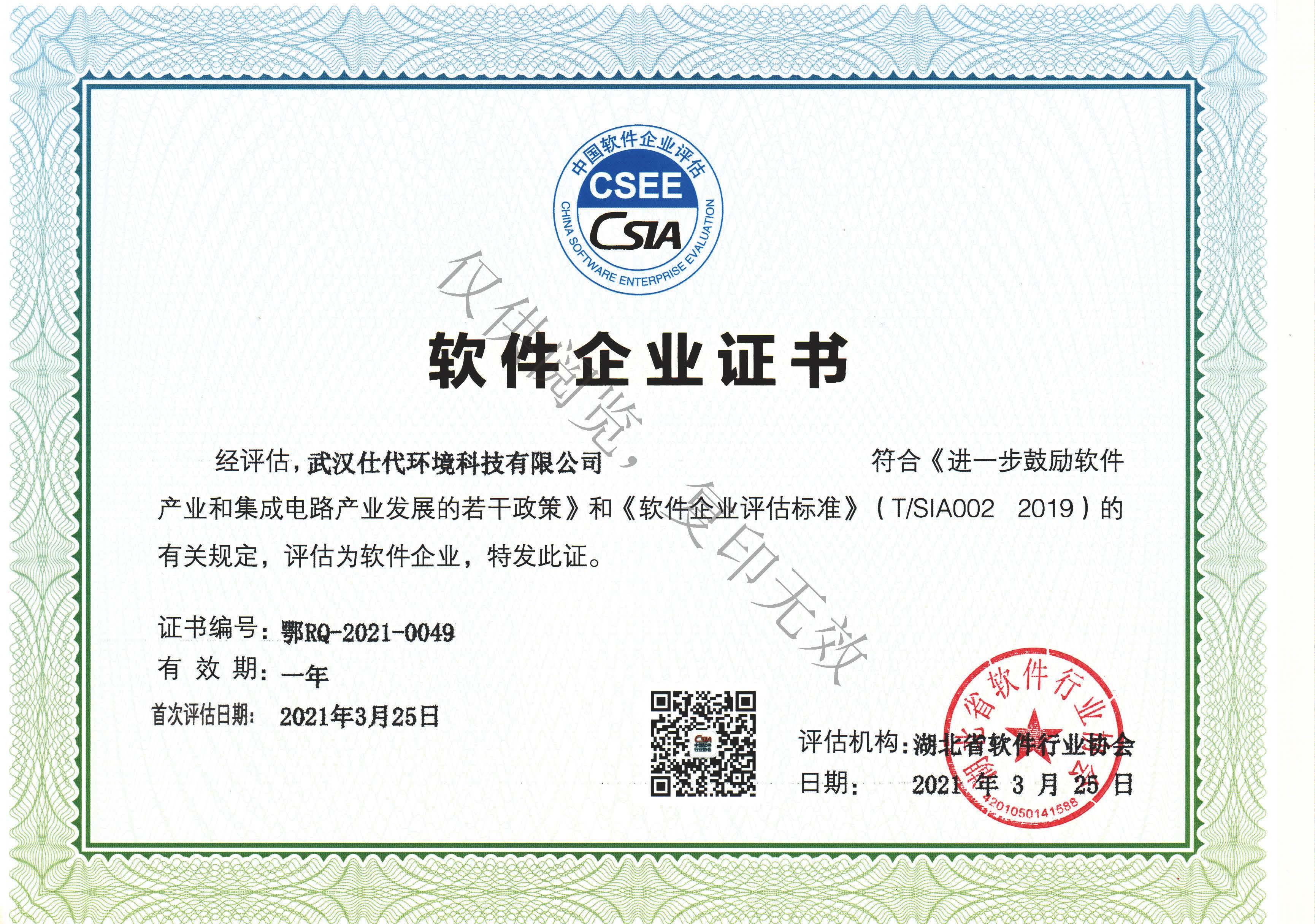 軟件企業證書