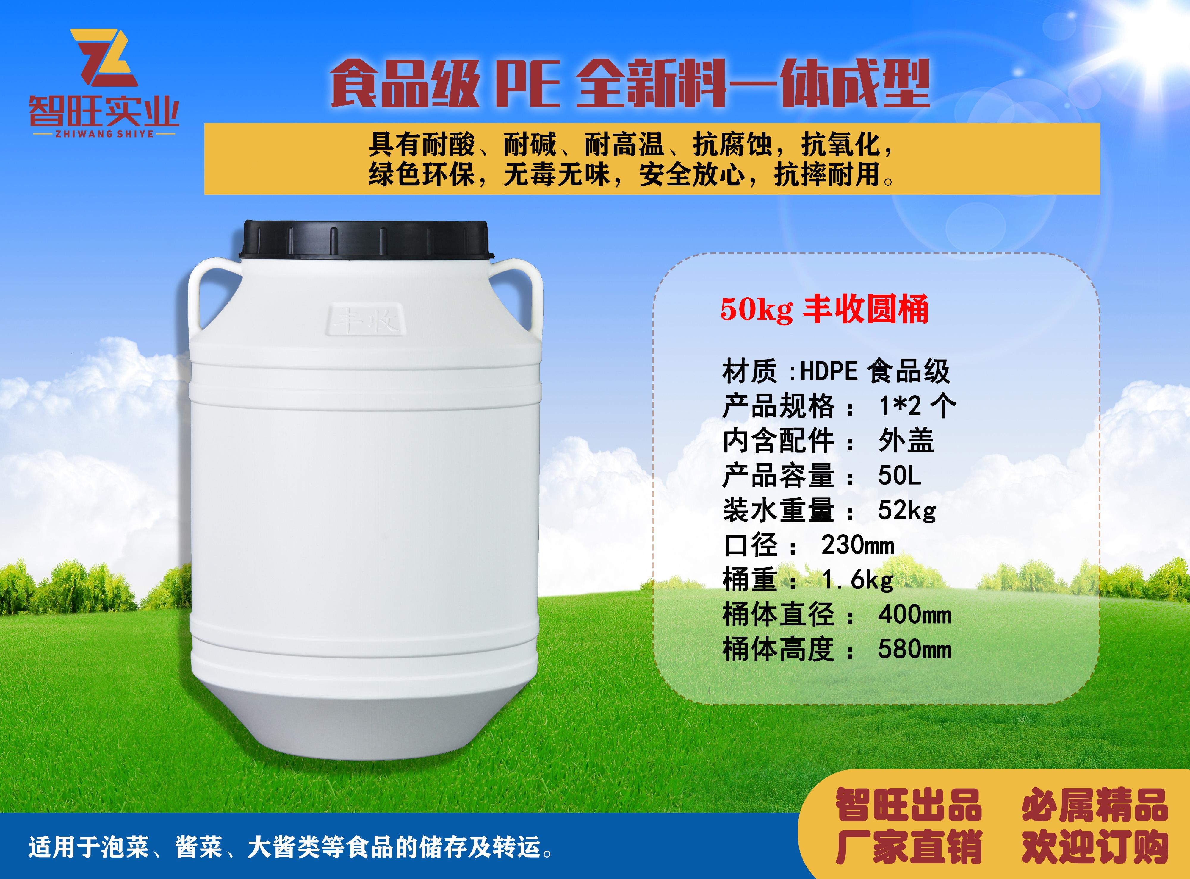 50kg豐收圓桶
