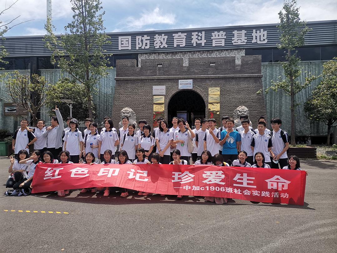 红色印迹,珍爱生命——中加C1906班学生到兰天研学实践基地开展社会实践活动