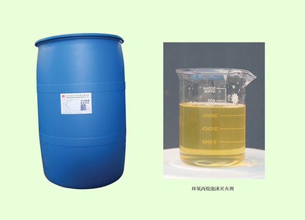 环保型环氧丙烷泡沫灭火剂