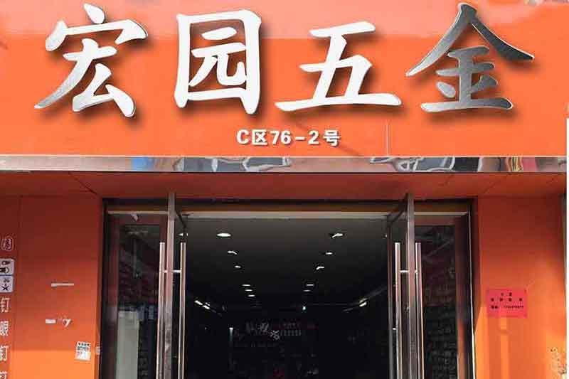 浙江溫州007店